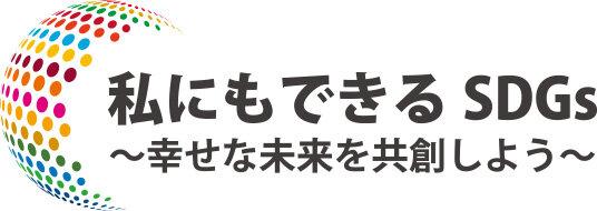 私にもできるSDGs 〜幸せな未来を共創しよう〜
