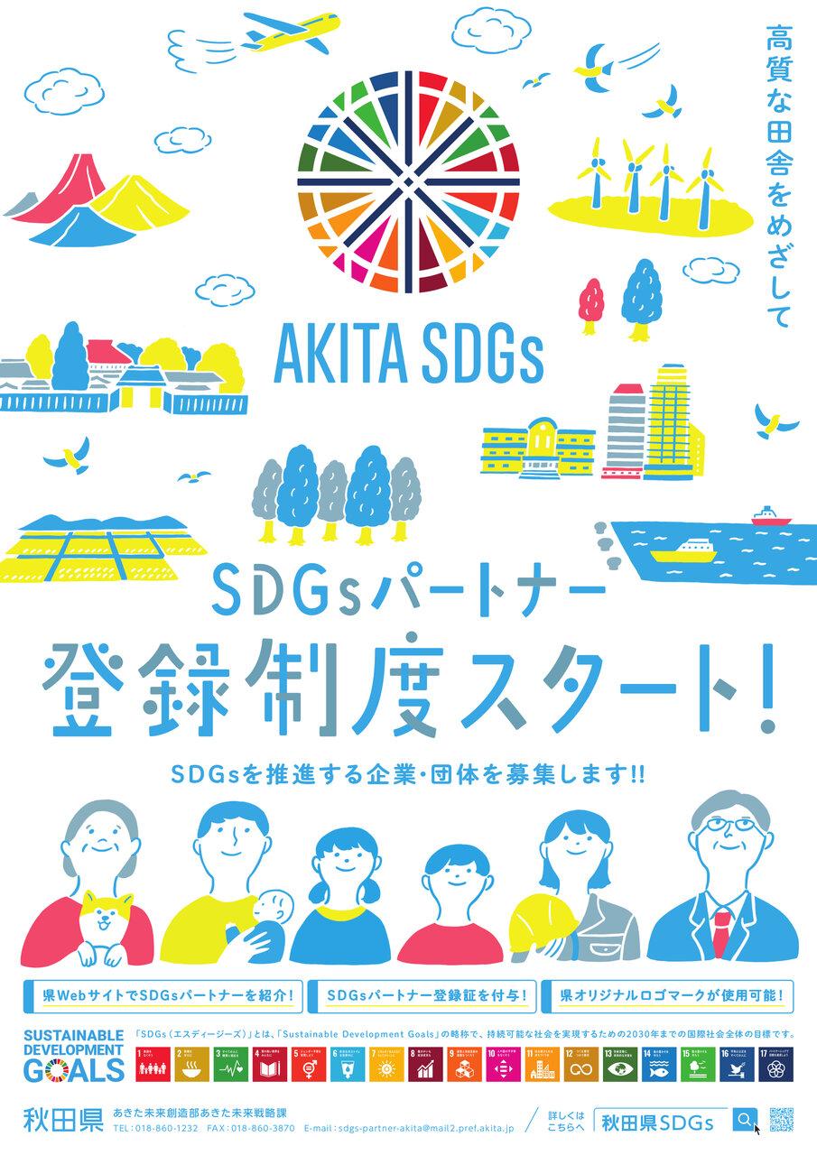 秋田県SDGsパートナー登録制度ポスター