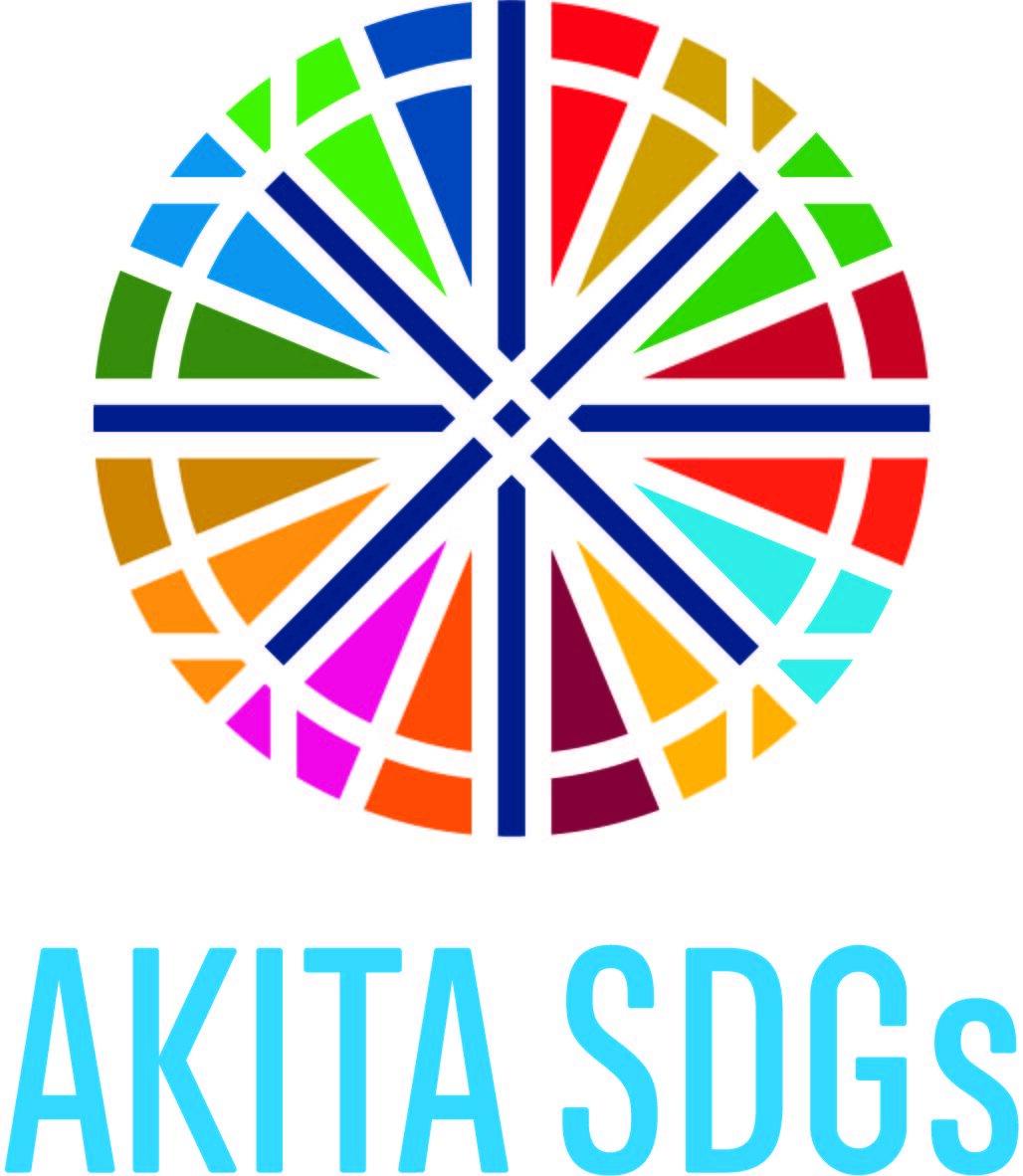 秋田県SDGsオリジナルロゴマーク