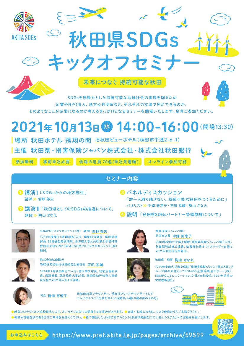 秋田県SDGsキックオフセミナーチラシ