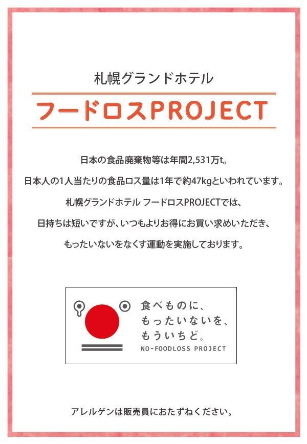 札幌グランドホテル フードロスPROJECT