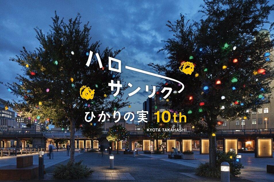 ハローサンリク -東日本大震災から10年「ひかりの実」特別プログラム-