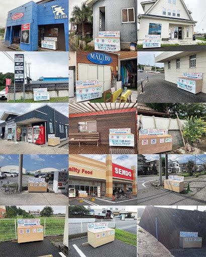 サーフショップからスーパー、カフェ、公園まで全15か所の協力