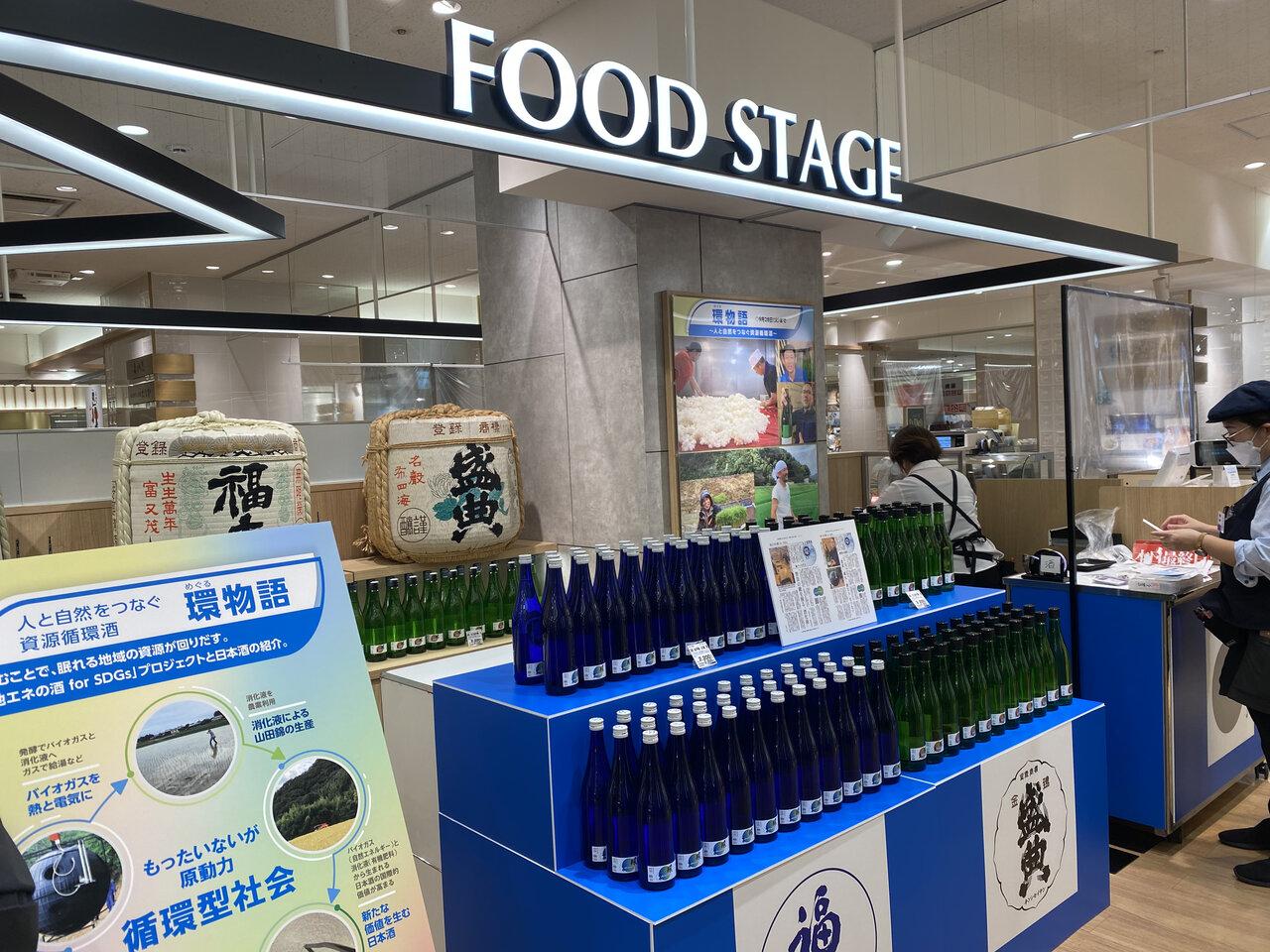 神戸阪急本館地下一階での催事の様子