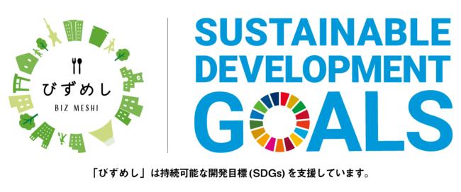 持続可能な開発目標(SDGs)× 「びずめし」