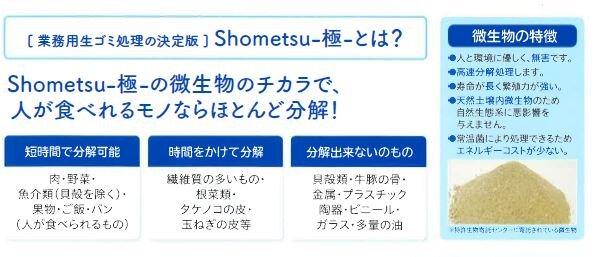 Shometsu-極の特徴