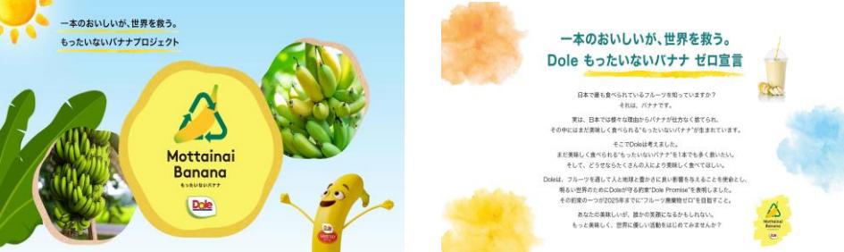 もったいないバナナ