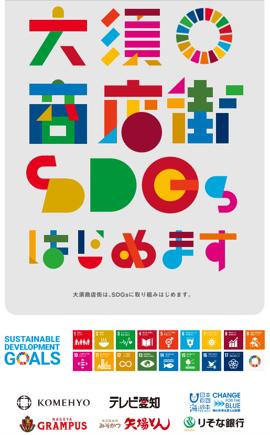 大須商店街SDGs