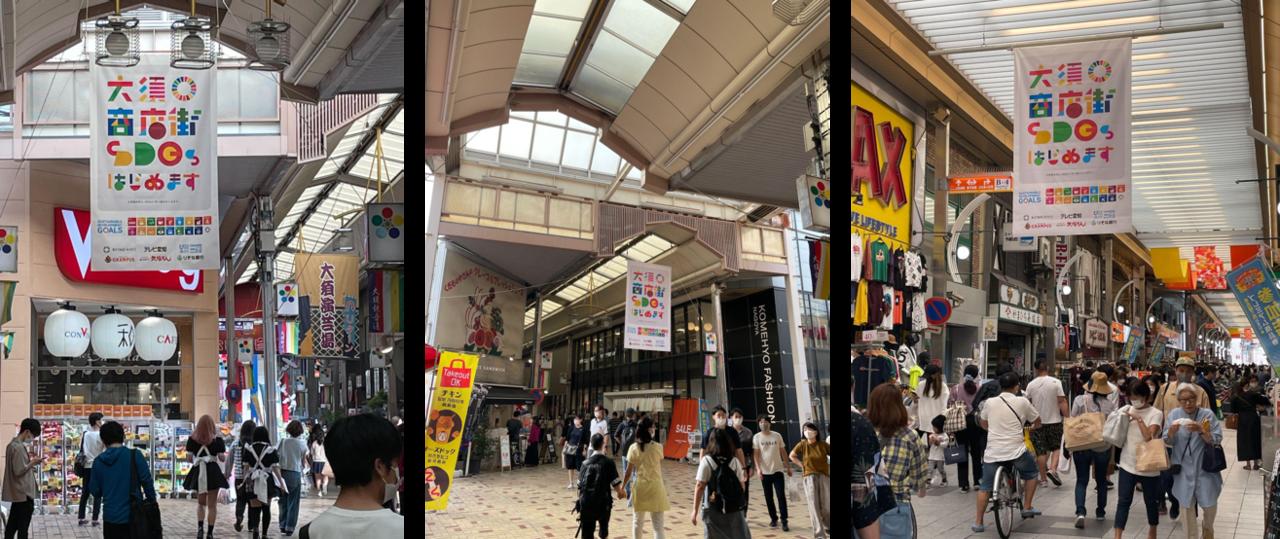 大須商店街SDGs宣言