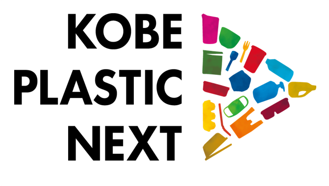 神戸プラスチックネクスト~みんなでつなげよう。つめかえパックリサイクル~