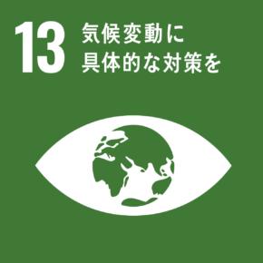 13. 気候変動に具体的な対策