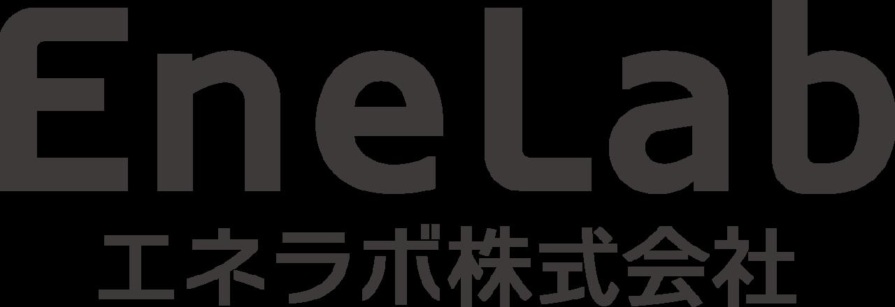 エネラボ株式会社