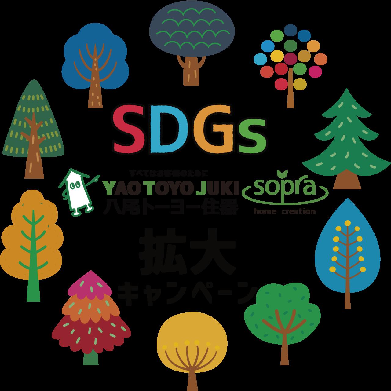 SDGs拡大キャンペーン