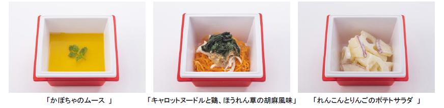 サイドディッシュ:狐野扶実子シェフ監修