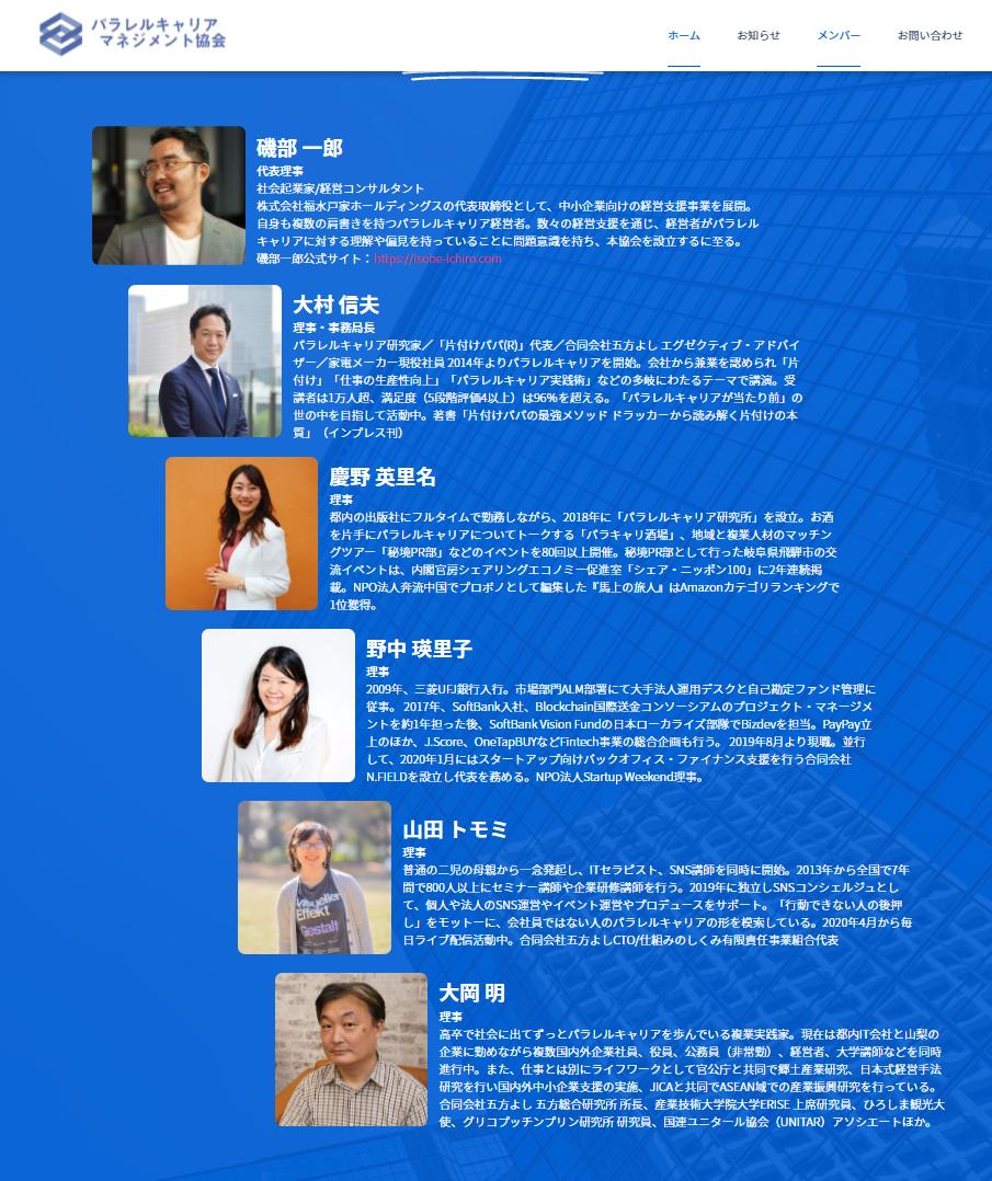 パラレルキャリアマネジメント協会理事(協会公式ページより)