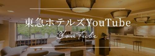 東急ホテルズYouTube