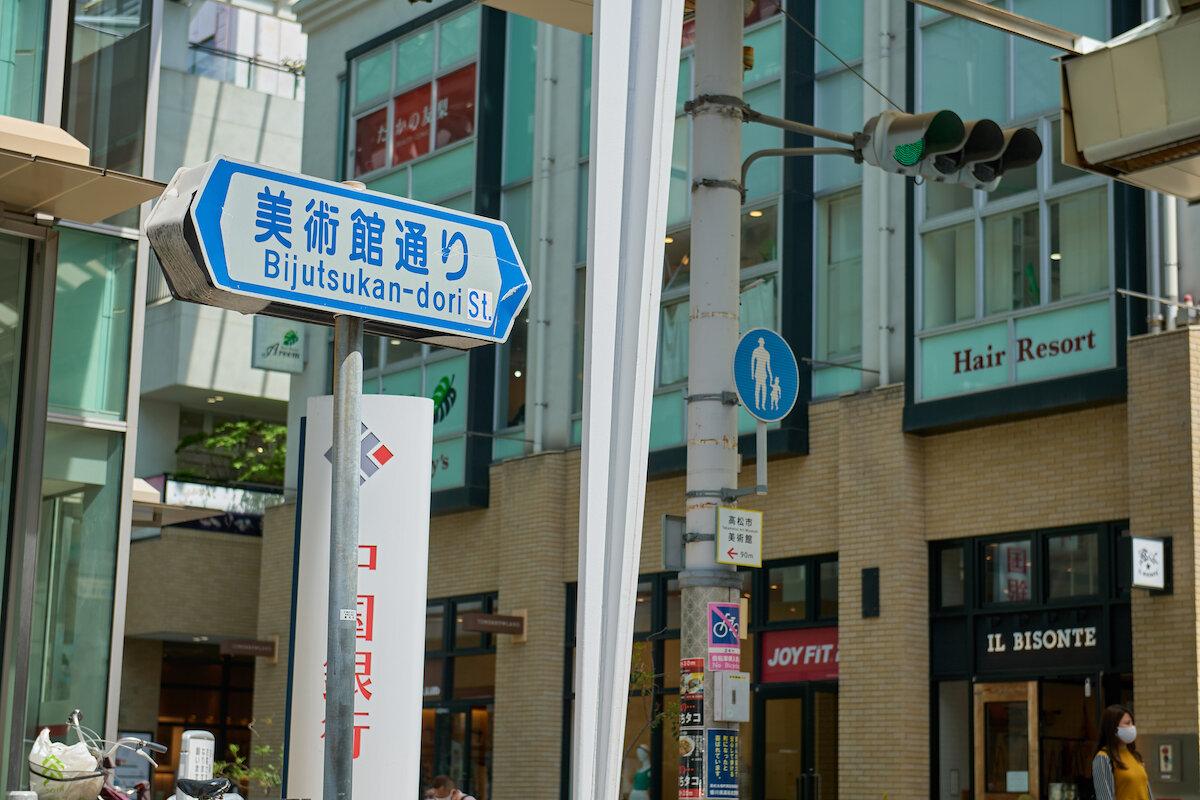 香川県高松市の美術館通り