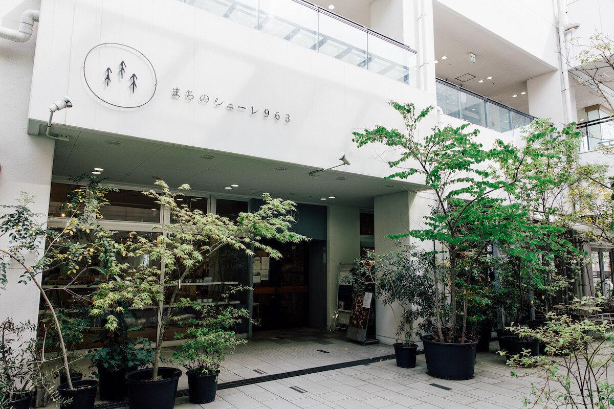 丸亀町商店街にある「まちのシューレ963」