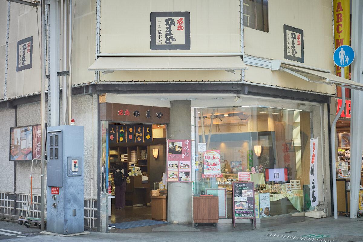 香川の老舗「名物かまど」正面入口