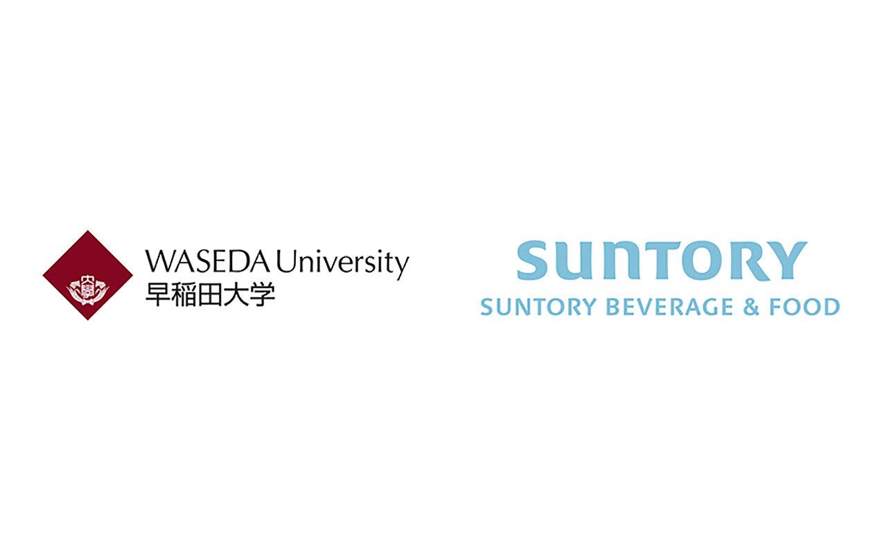 早稲田大学とサントリーが資源循環型社会形成に向けた取り組みを開始