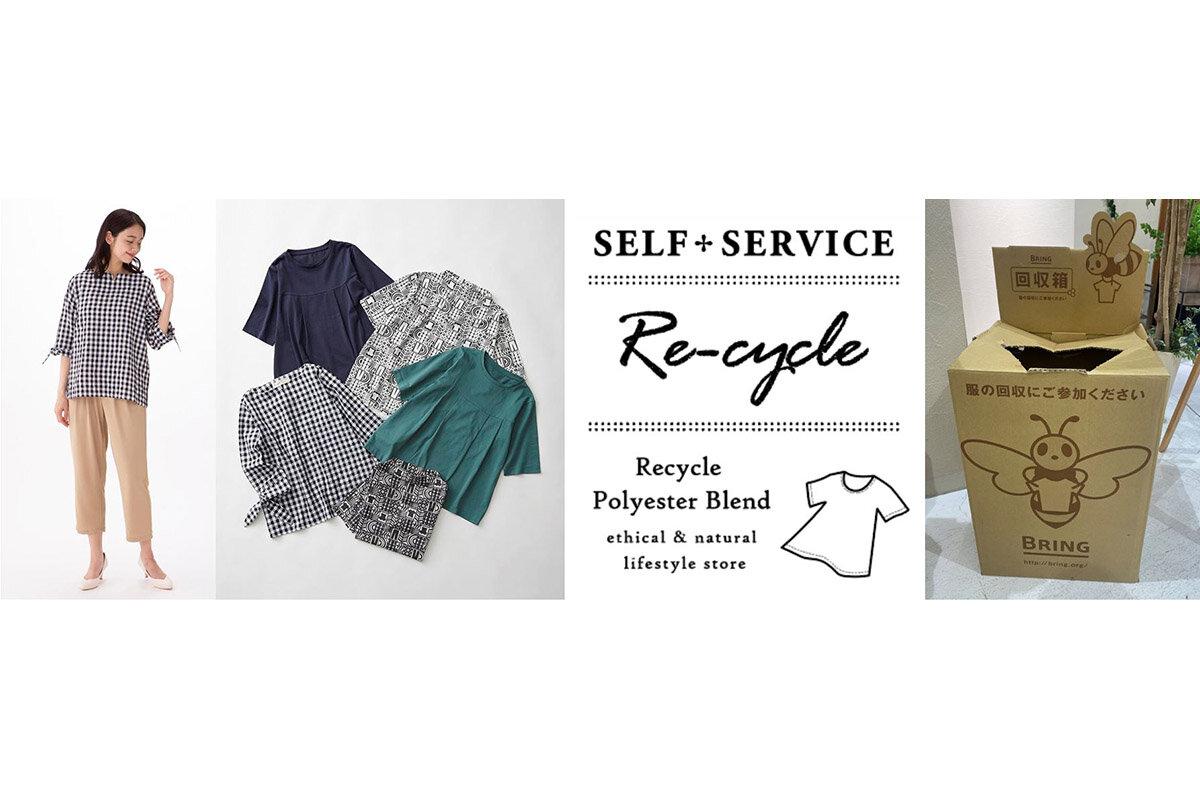 「SELF+SERVICE」が、回収衣料から再生した素材を用いた夏物衣類8種類を本格展開