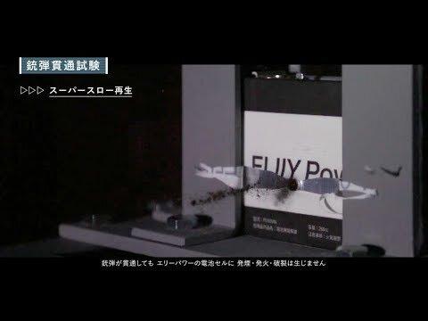安全性試験動画:大型リチウムイオン電池「銃弾貫通試験映像」