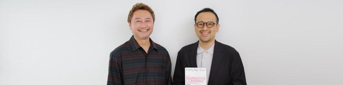 本田哲也、藤原義昭 特別対談「共創構造がつくる企業と顧客の未来」