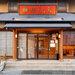 麺 くら馬 - 大宮/ラーメン   食べログ