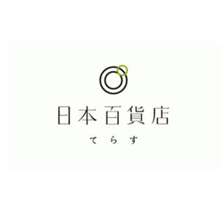 ニッポンのモノづくりとスグレモノがテーマの日本百貨店。...