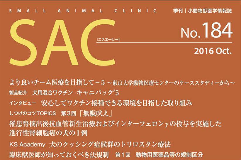 SAC No.184(2016 Nov.)