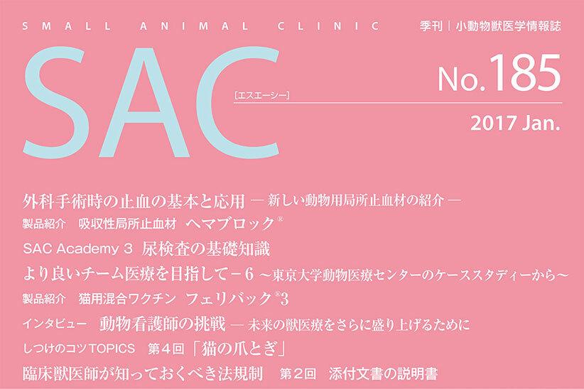 SAC No.185(2017 Jan.)