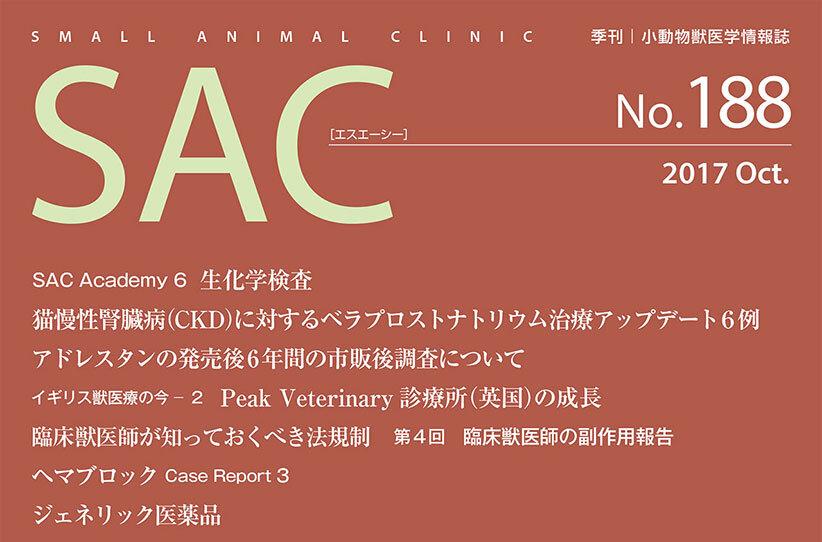 SAC No.188(2017 Oct.)