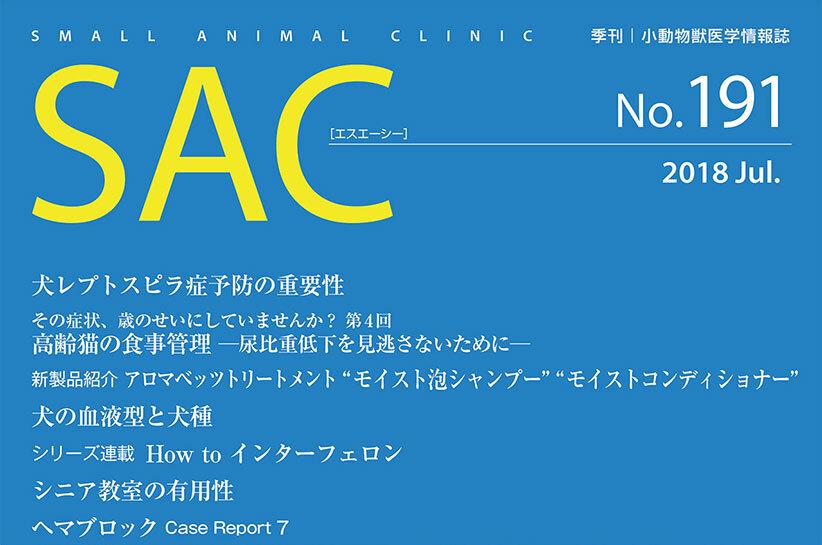 SAC No.191(2018 Aug.)
