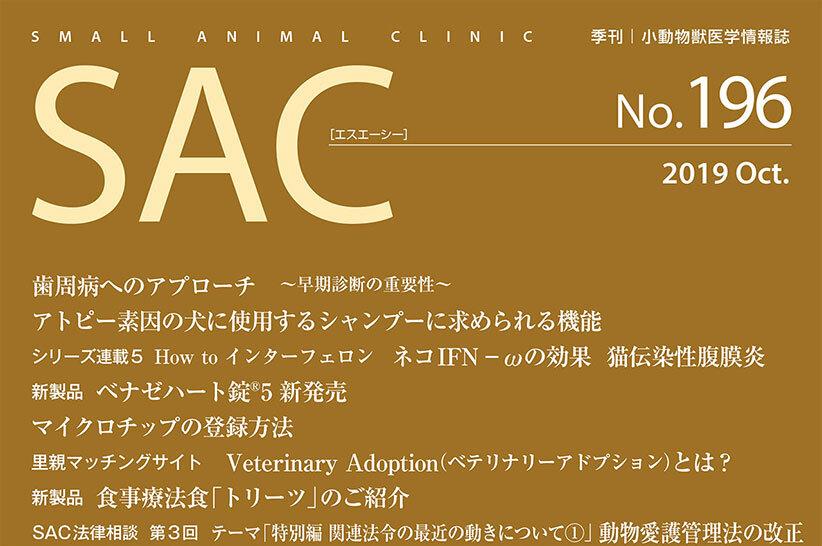 SAC No.196(2019 Oct.)