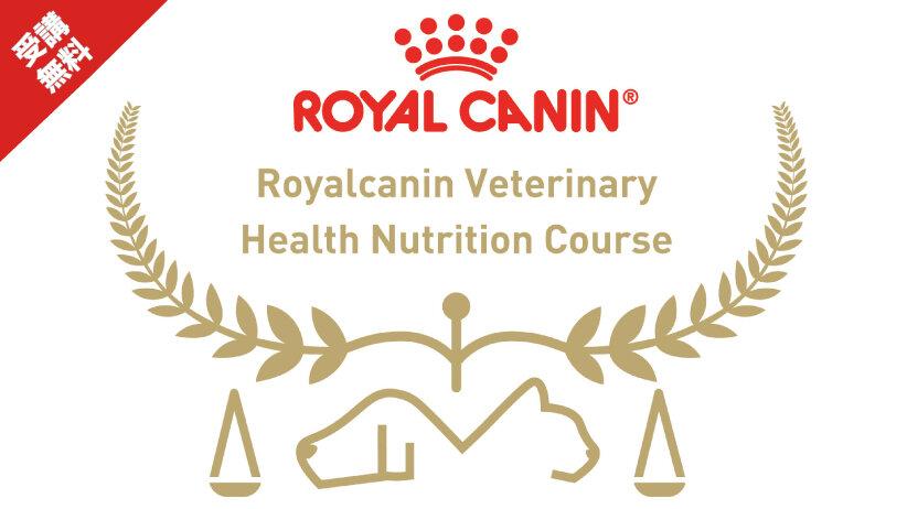 ロイヤルカナン 栄養管理アドバイザーセミナーのご案内