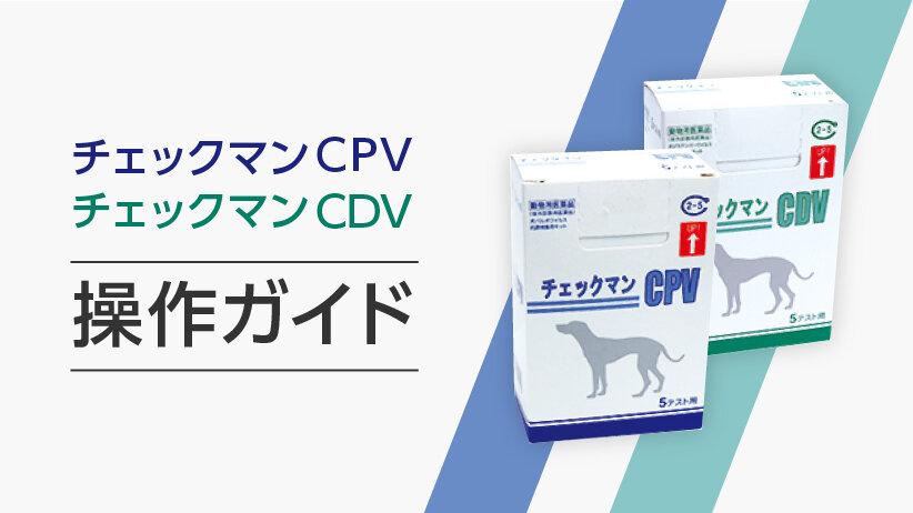 「チェックマンCPV」・「チェックマンCDV」操作ガイド