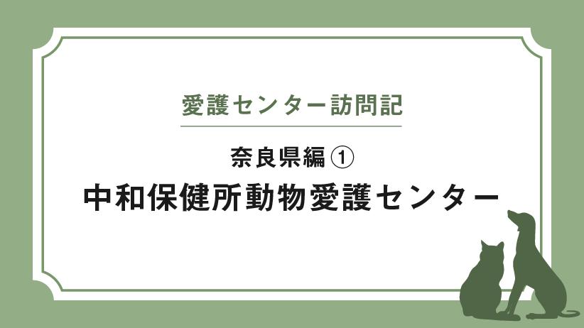 愛護センター訪問記 奈良県編①中和保健所動物愛護センター