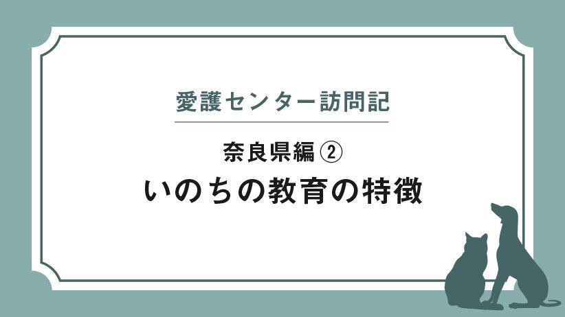 愛護センター訪問記 奈良県編②いのちの教育の特徴