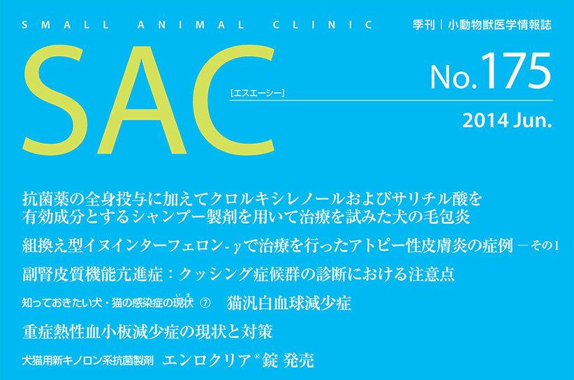 SAC No.175(2014 Jun.)