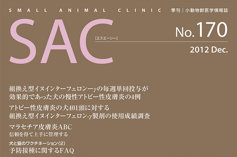 SAC No.170(2012 Dec.)