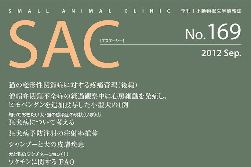 SAC No.169(2012 Sep.)