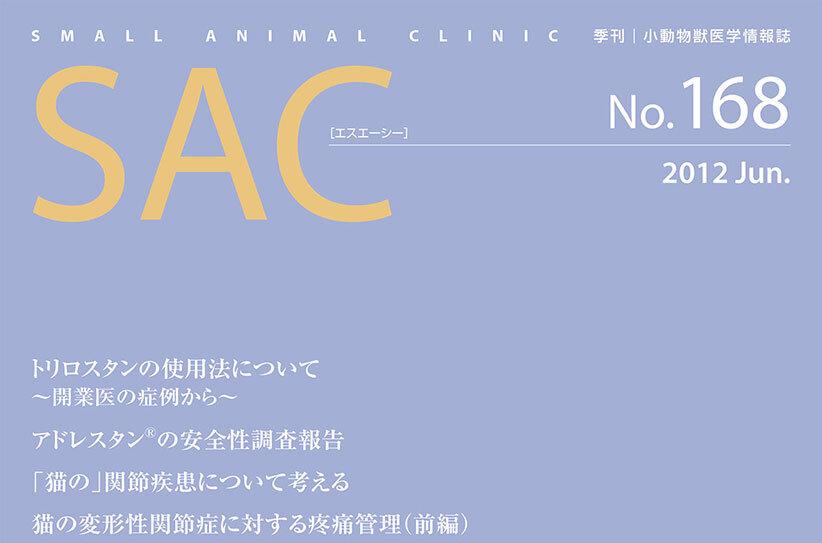 SAC No.168(2012 Jun.)