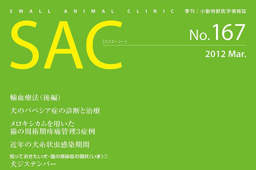 SAC No.167(2012 Mar.)