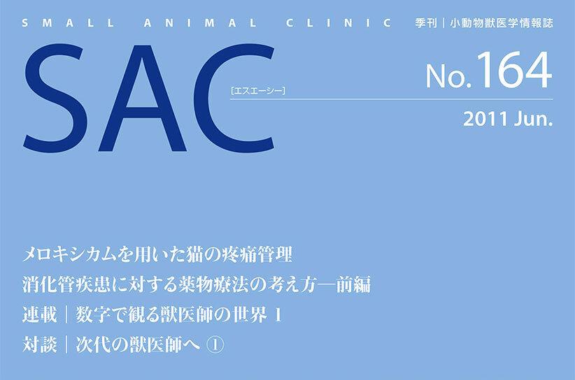 SAC No.164(2011 Jun.)