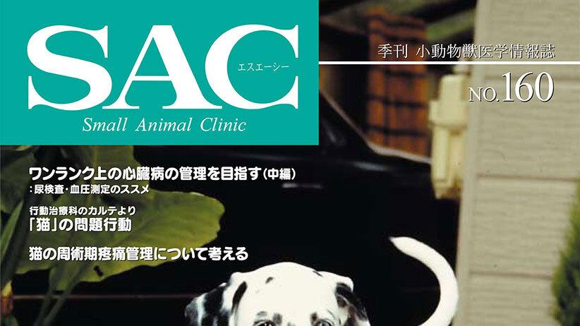 SAC No.160(2010 June)