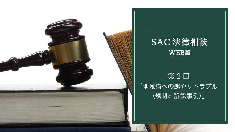 SAC法律相談WEB版[第2回]猫への餌やりトラブル(規制と訴訟事例)