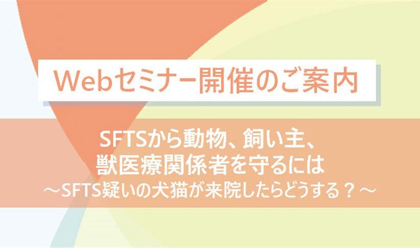 Webセミナー「SFTSから動物、飼い主、獣医療関係者を守るには~SFTS疑いの犬猫が来院したらどうする?~」