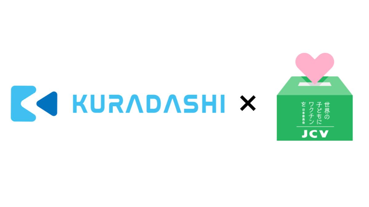 マスクの販売を社会貢献型ショッピングサイト KURADASHIで開始