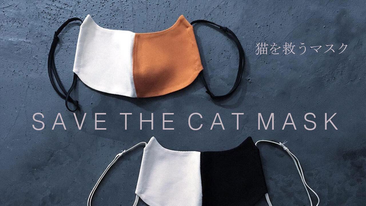 ちょっと可愛い!? 猫型マスクつけて猫も人も助けるニャ!「SAVE THE CAT MASK」
