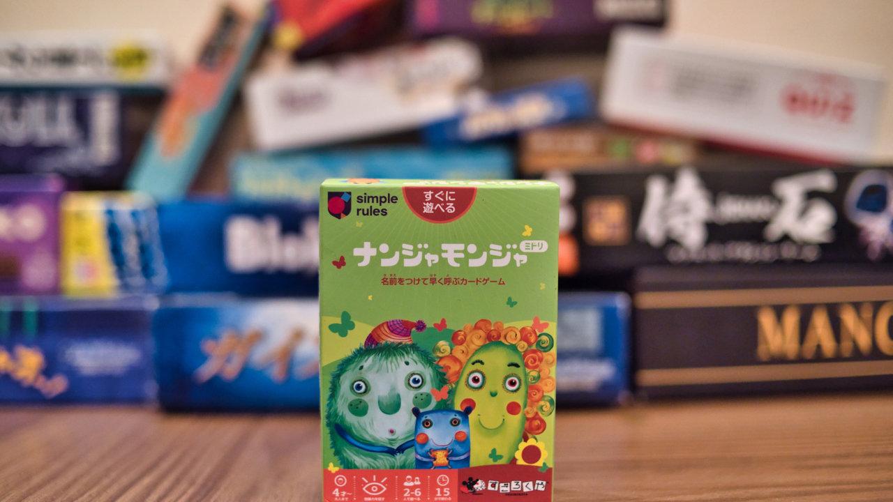 子供も大人も夢中!家族で楽しめる、おすすめボードゲーム特集「ナンジャモンジャ」でほっこりお家時間